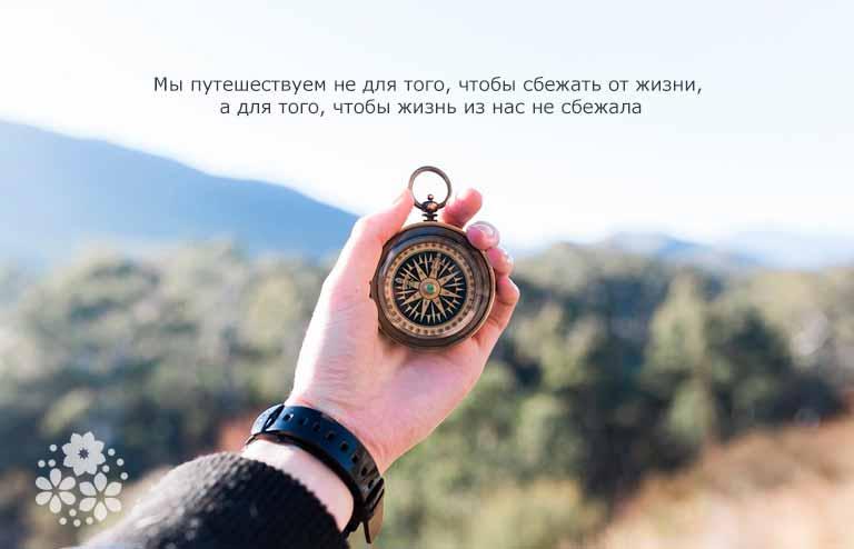 Цитаты и афоризмы о путешествиях и жизни