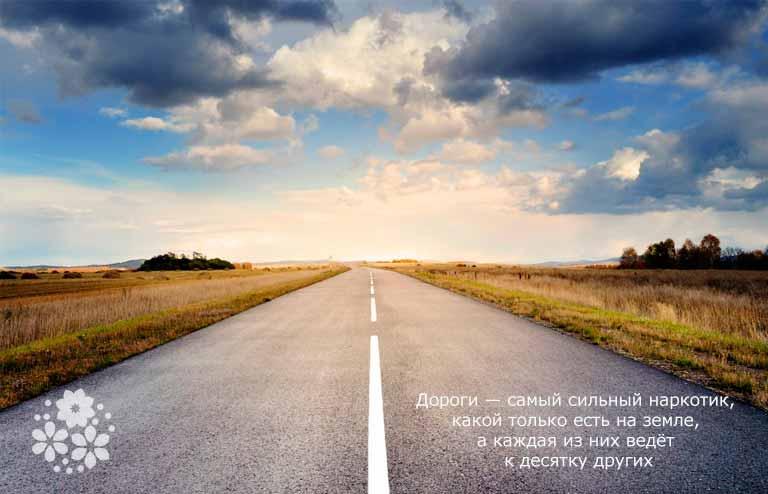 Цитаты великих людей про путешествия