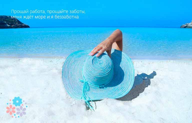 Прикольные цитаты про отдых на море