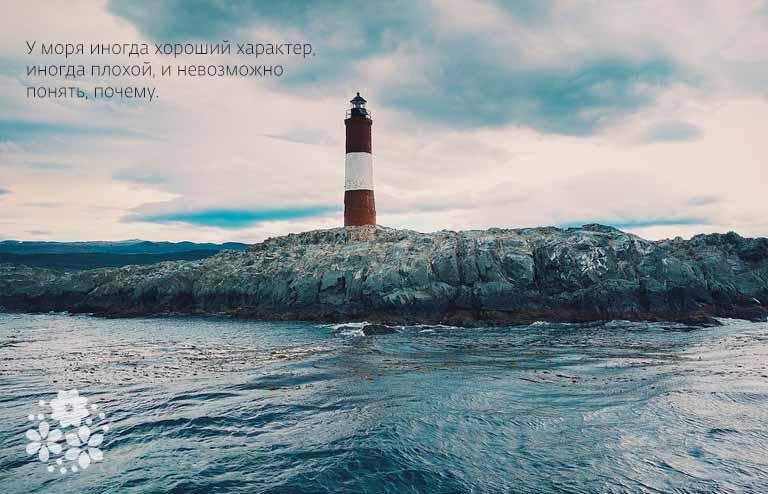 Цитаты про море из книг и песен