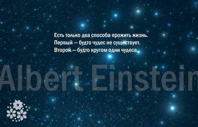 Цитаты Эйнштейна о Боге и религии