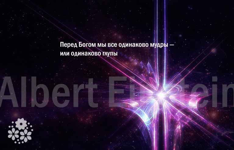 Цитаты Эйнштейна про образование и науку