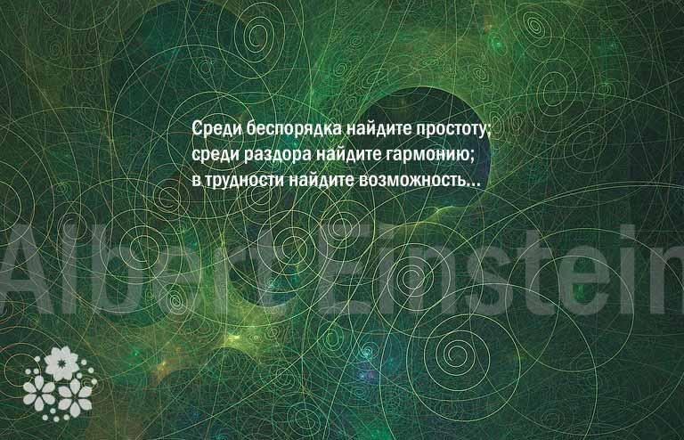 Альберт Эйнштейн. Цитаты о любви и про войну