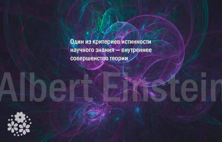 Эйнштейн – забавные цитаты и афоризмы
