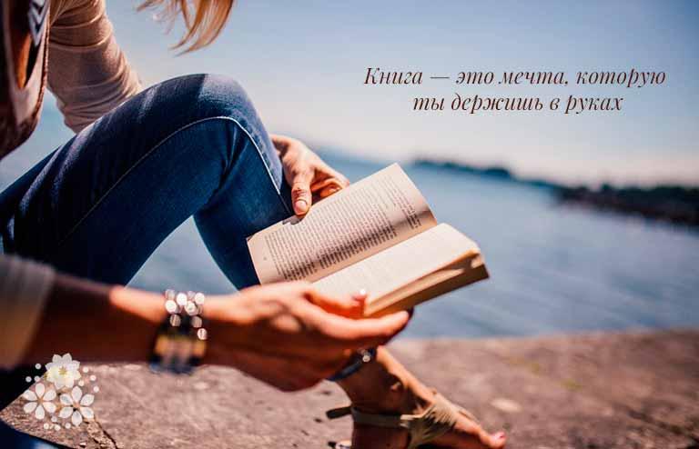 Красивые цитаты и афоризмы про книги