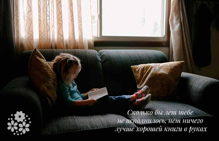 Цитаты и афоризмы про книги и чтение для детей