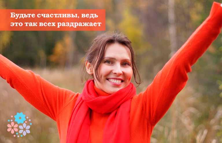 Цитаты и афоризмы великих людей о счастье