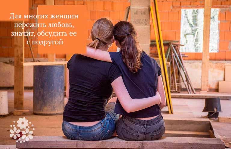 Цитаты про любимую подругу