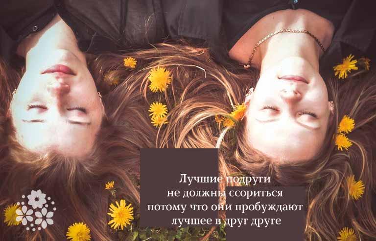 Цитаты и афоризмы про подруг