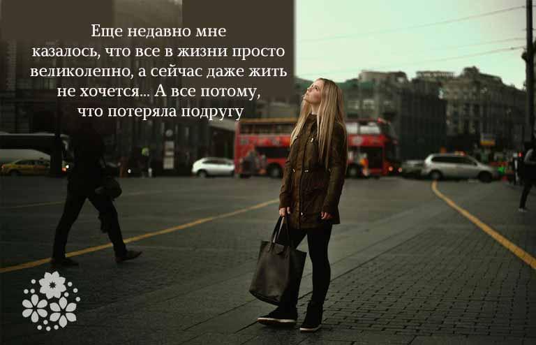 Красивые цитаты про лучшую подругу