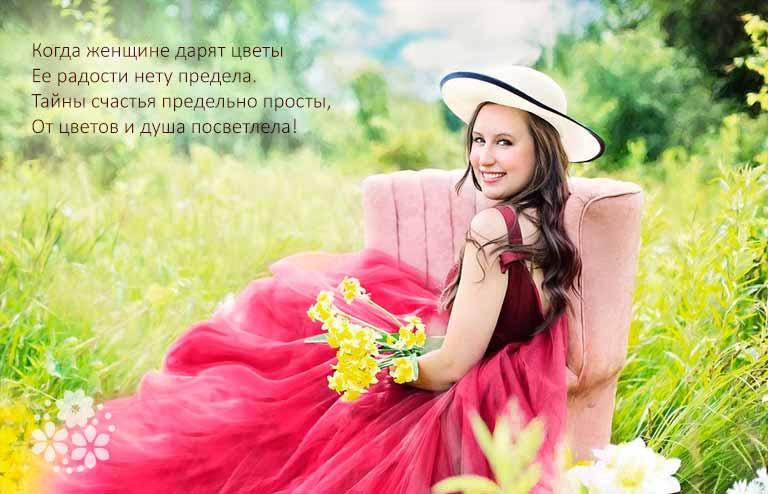 Цитаты о цветах и женщинах