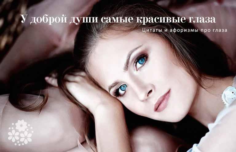 Цитаты и афоризмы про глаза