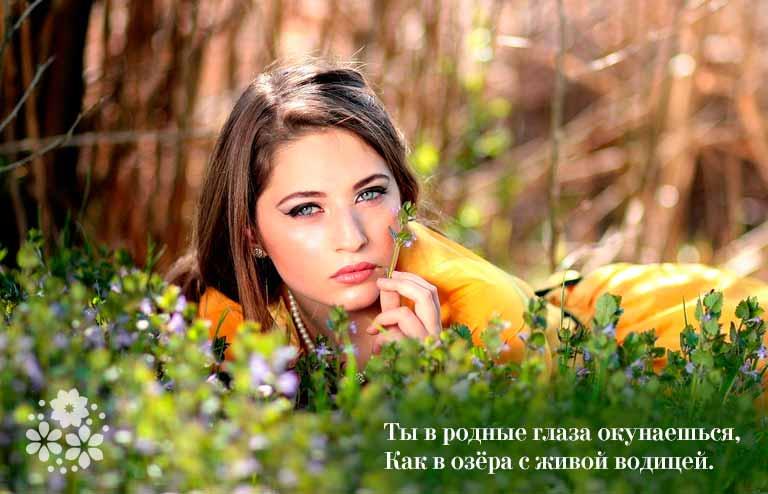 Красивые цитаты про глаза и взгляд