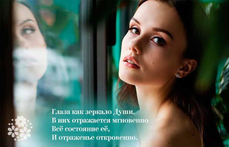 Цитаты о цвете глаз