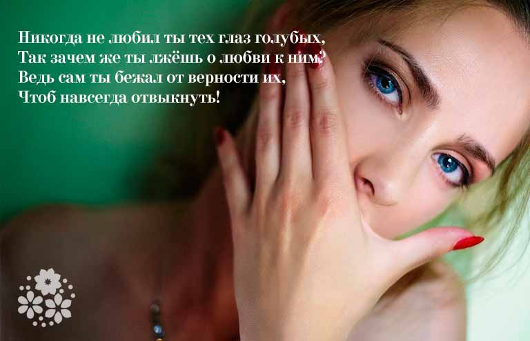 Цитаты про голубые глаза