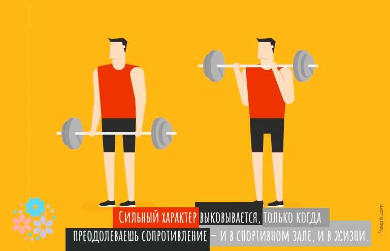 Цитаты про спорт и здоровый образ жизни