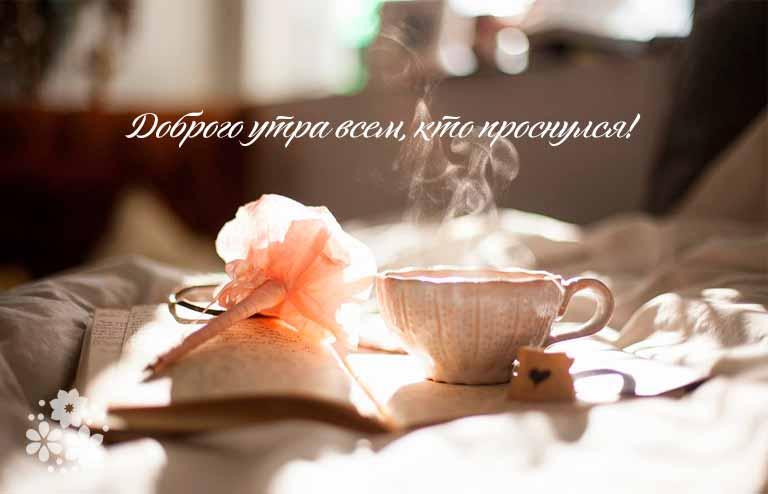 Цитаты и афоризмы про утро