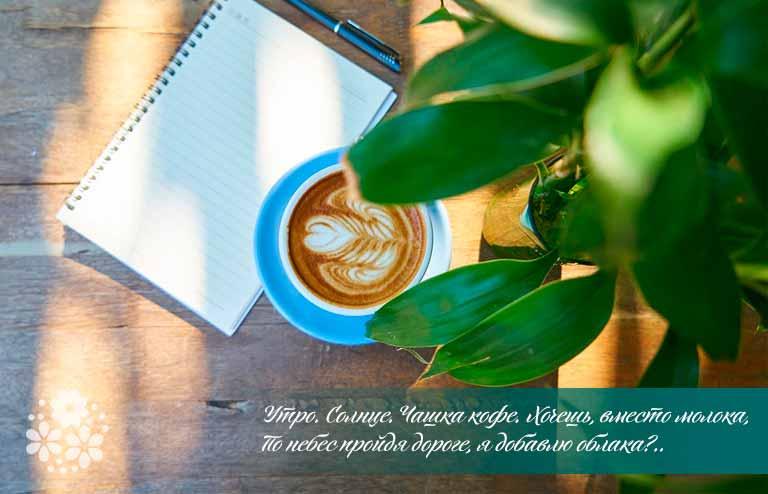 Цитаты с добрым утром прикольные