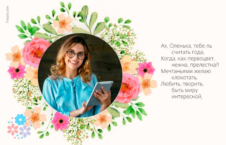 Поздравления с Днем рождения женщине Ольге