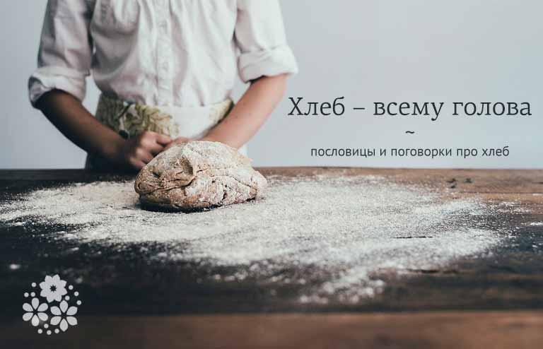Пословицы и поговорки про хлеб
