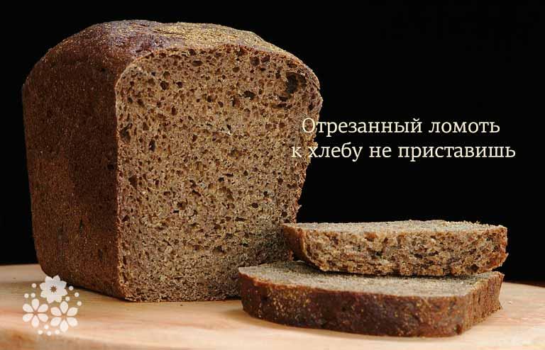 смысл и значение некоторых пословиц про хлеб