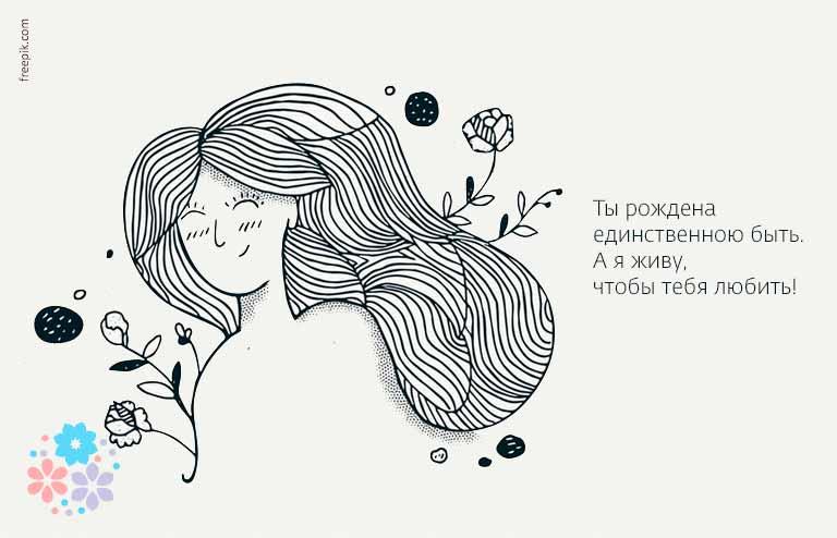 Короткое смс-признание в любви любимой девушке