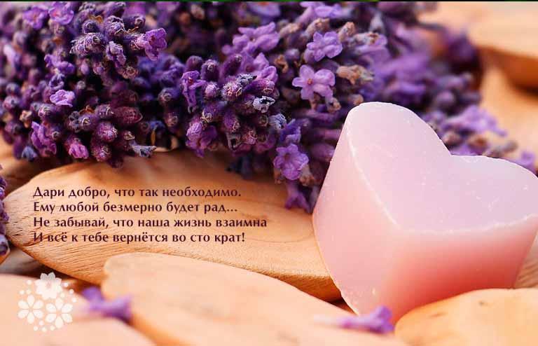Стихи о добре, доброте и милосердии
