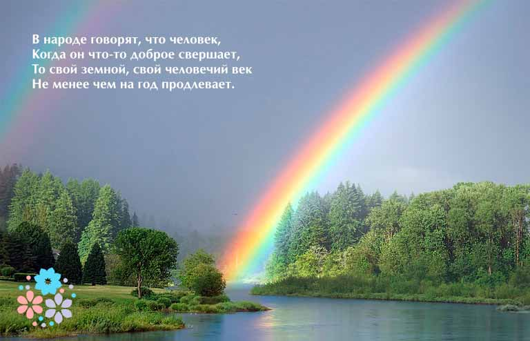 Стихи - пожелания добра и счастья