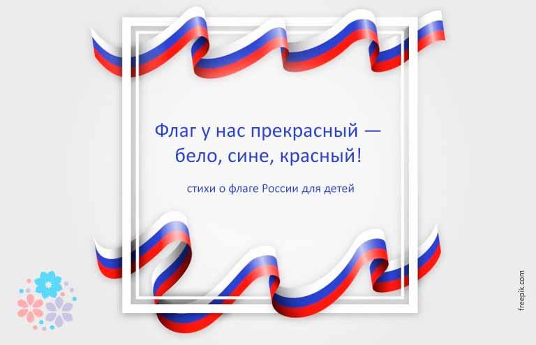 Стихи о флаге России для детей