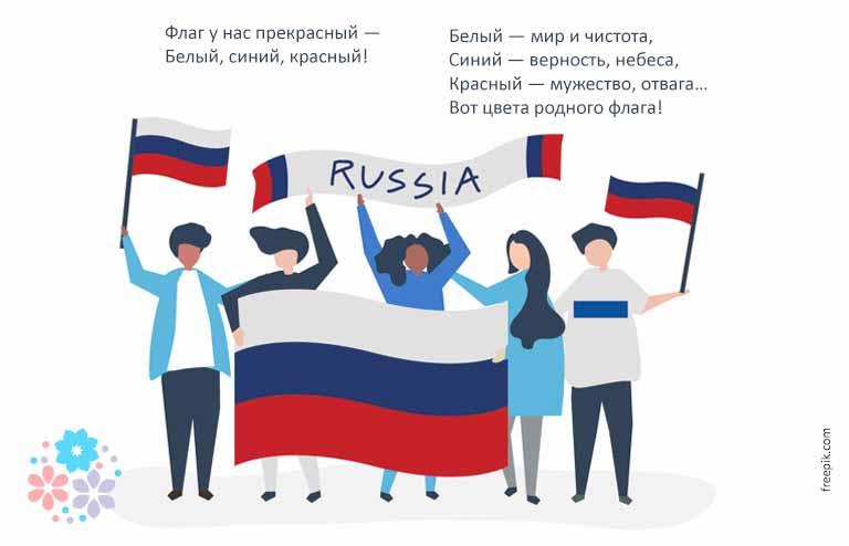Стихи о флаге для дошкольников