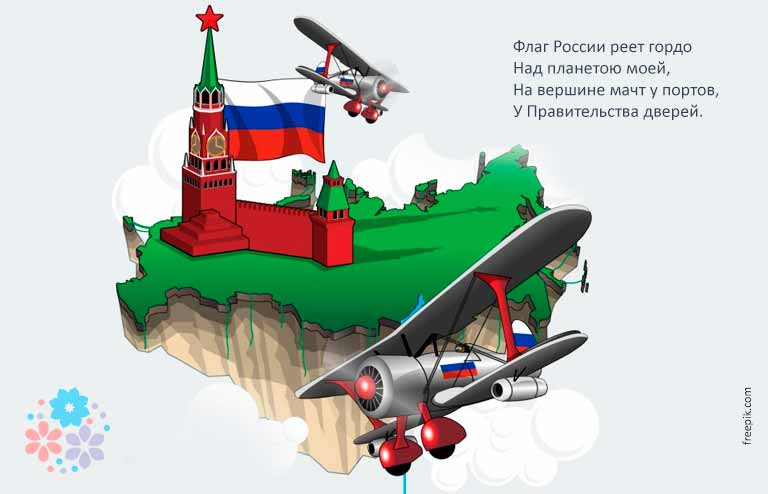 Стихи о флаге России для дошкольников 5-6 лет