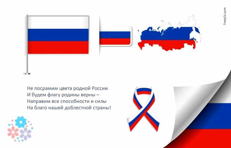 Красивые детские стихи про флаг России