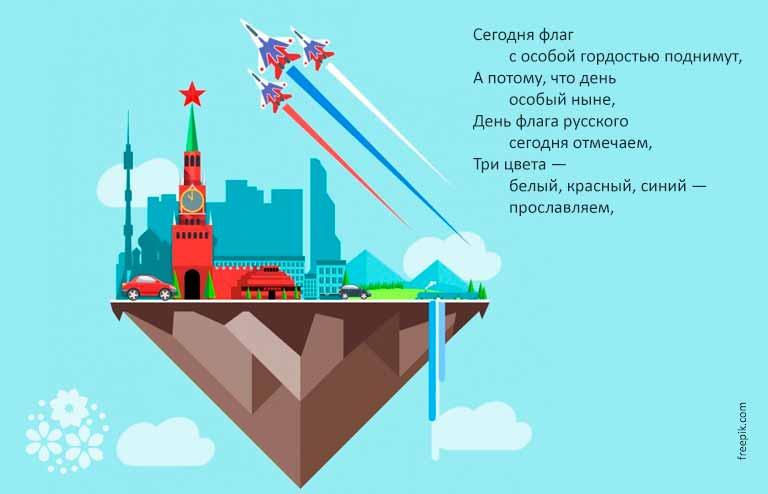 День флага России – стихи для детей