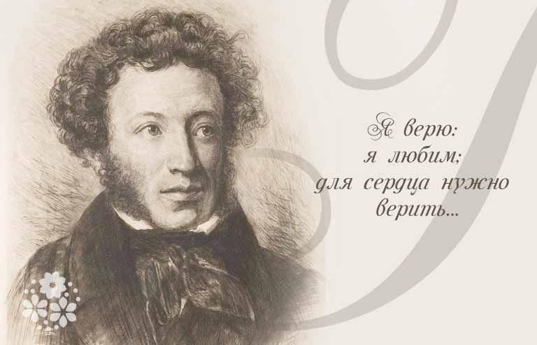 Стихи Пушкина о любви