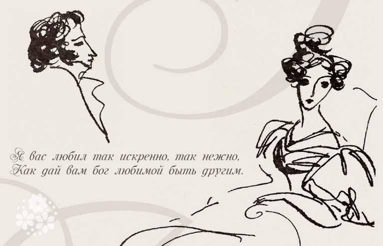 Стихи Пушкина о любви к женщине