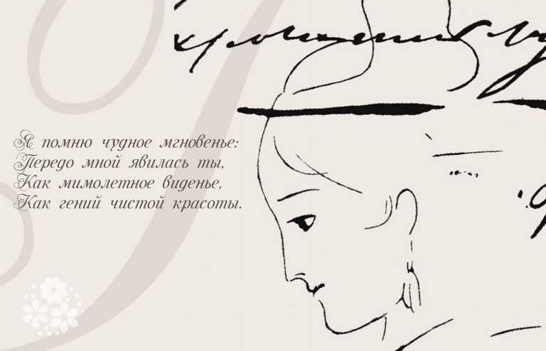 Стихи Пушкина про любовь к девушке