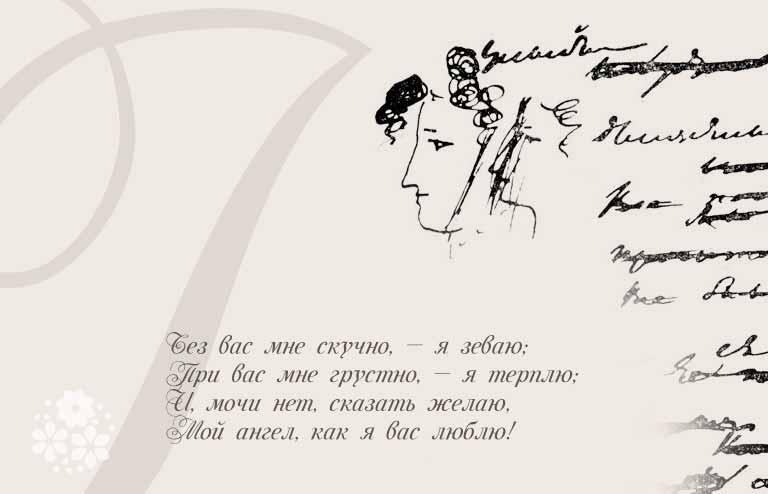 Стихи Пушкина про любовь и дружбу