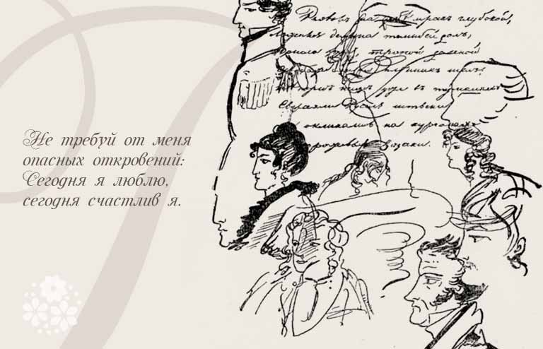 Лирические стихи Пушкина о любви