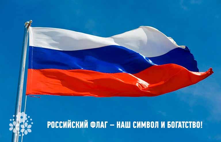 Стихи о флаге России