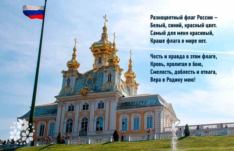 Короткие стихи про флаг России