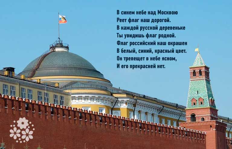 День флага России – красивые стихи