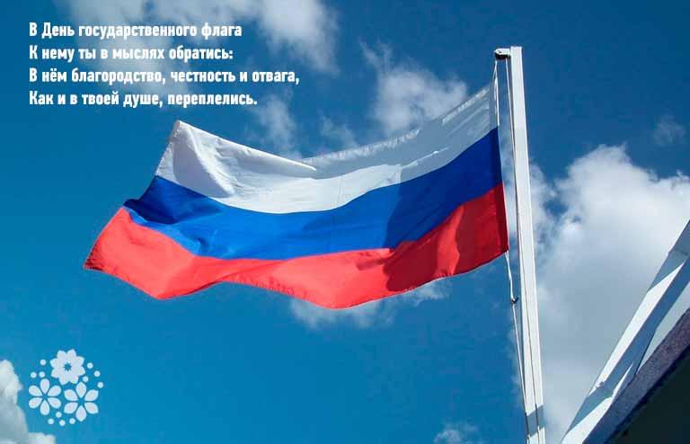 Стихи ко Дню государственного флага России