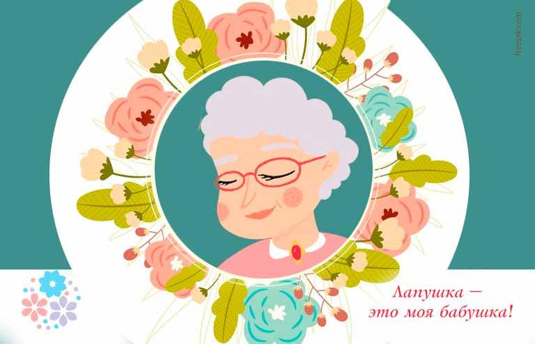 Загадки про бабушку для детей