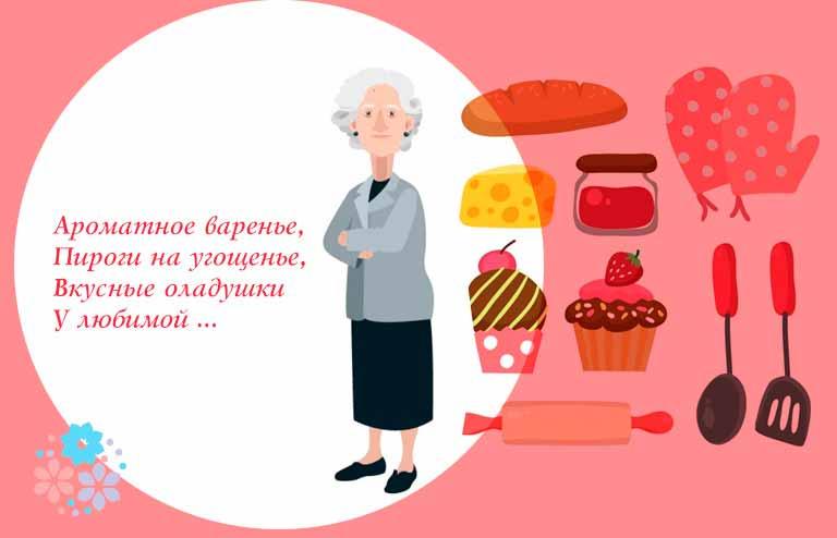 Короткие загадки про бабушку