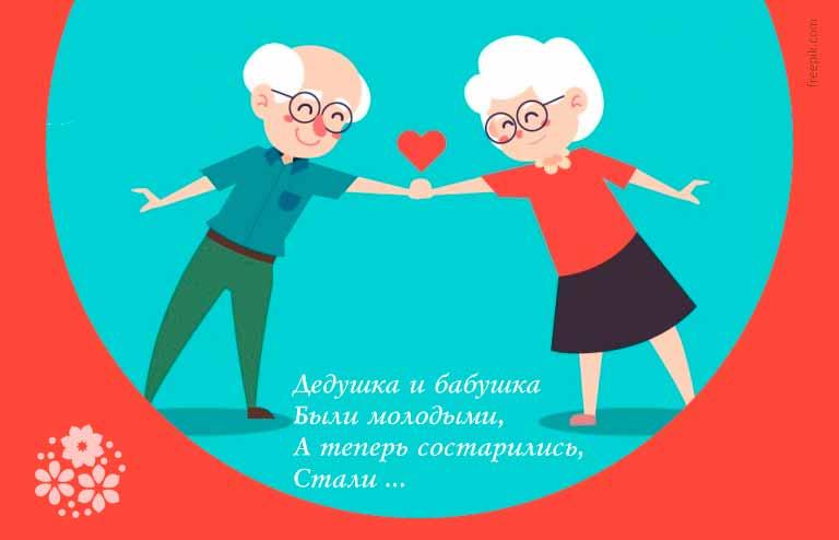 Смешные загадки для бабушек и дедушек