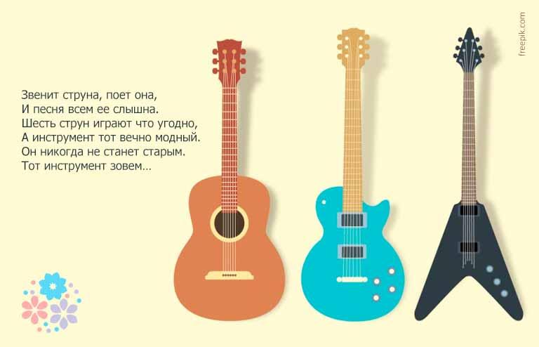 Сложные загадки про музыкальные инструменты