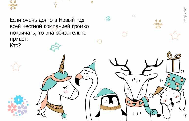 Интересные новогодние загадки с подвохом