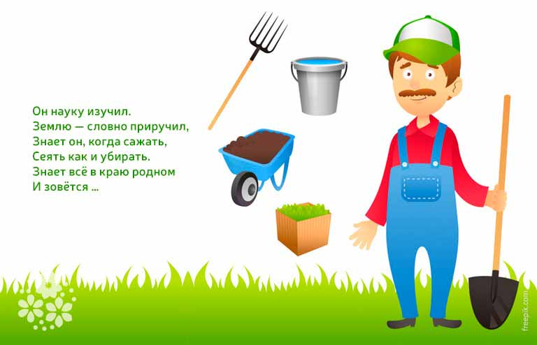 Загадки про профессии сельского хозяйства