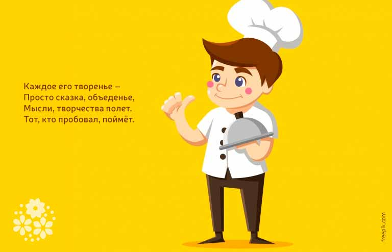 Загадки про профессии в сфере кулинарии