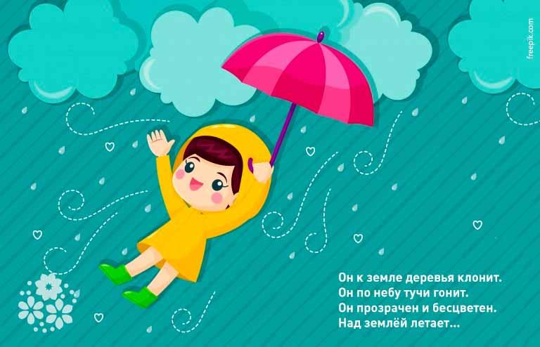 Загадки о ветре для детей 6-7 лет